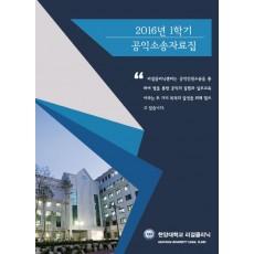 2016년 1학기 공익소송자료집