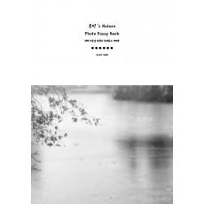 유빈's Nature Photo Essay Book