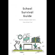 School Survival Guide(학교에서 살아남는 법 우리들의 이야기)