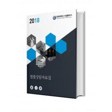 2018년 법률상담자료집/클리닉활동집