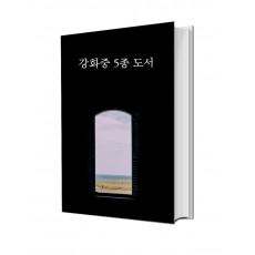 강화중 5종 도서